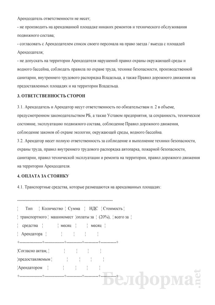 Договор аренды производственных площадей для размещения транспортных средств. Страница 2