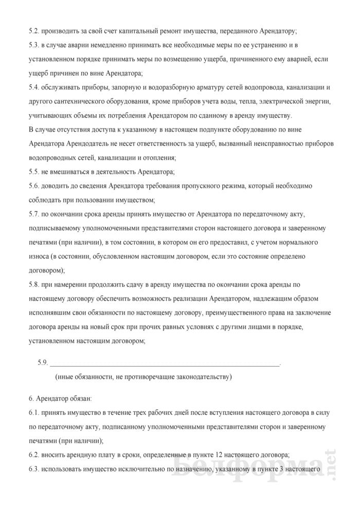 Договор аренды капитальных строений (зданий, сооружений), изолированных помещений, машино-мест, их частей, находящихся в собственности Минской области (Форма). Страница 3