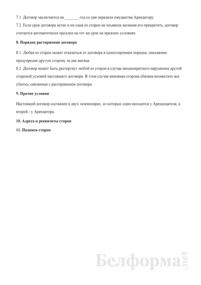 Договор аренды имущества с условием о выкупе. Страница 3