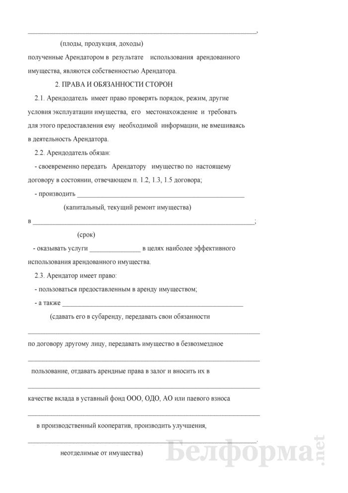 Договор аренды имущества (в том числе оборудования). Страница 3
