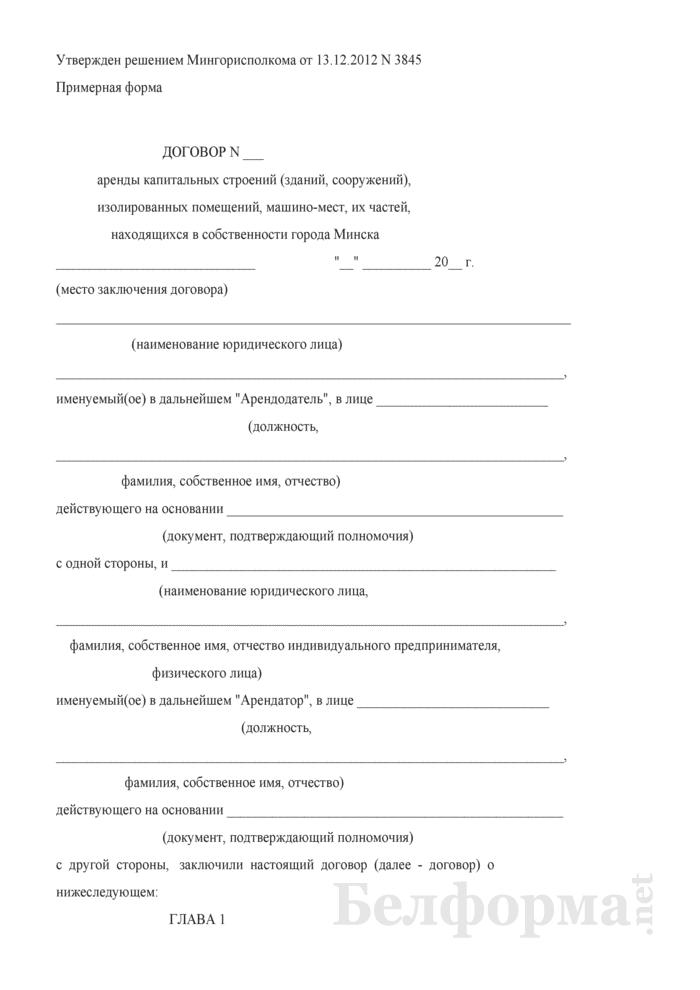 Договор аренды капитальных строений (зданий, сооружений), изолированных помещений, машино-мест, их частей, находящихся в собственности города Минска. Страница 1