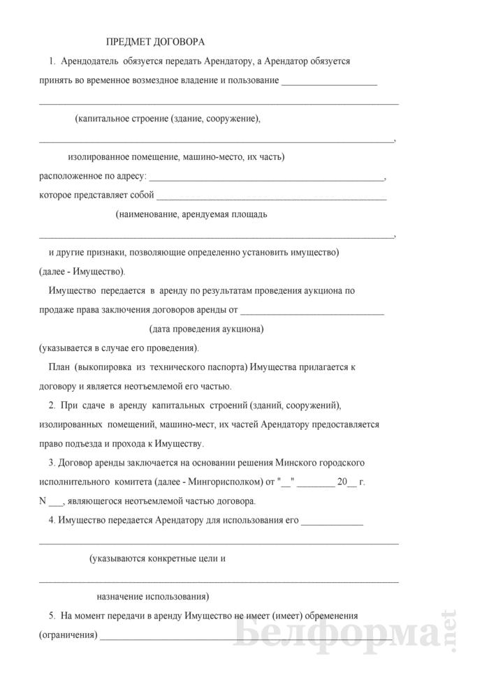 Договор аренды капитальных строений (зданий, сооружений), изолированных помещений, машино-мест, их частей, находящихся в собственности города Минска. Страница 2