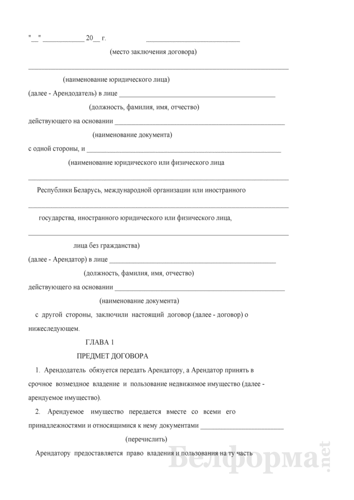 Договор аренды недвижимого имущества. Страница 1