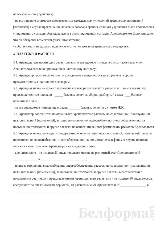 Договор аренды нежилого помещения. Страница 3