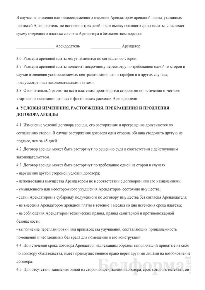 Договор аренды нежилого помещения. Страница 4