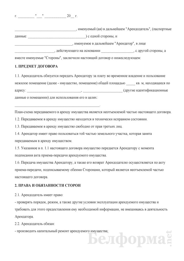 Договор аренды нежилого помещения между физическим и юридическим лицами. Страница 1