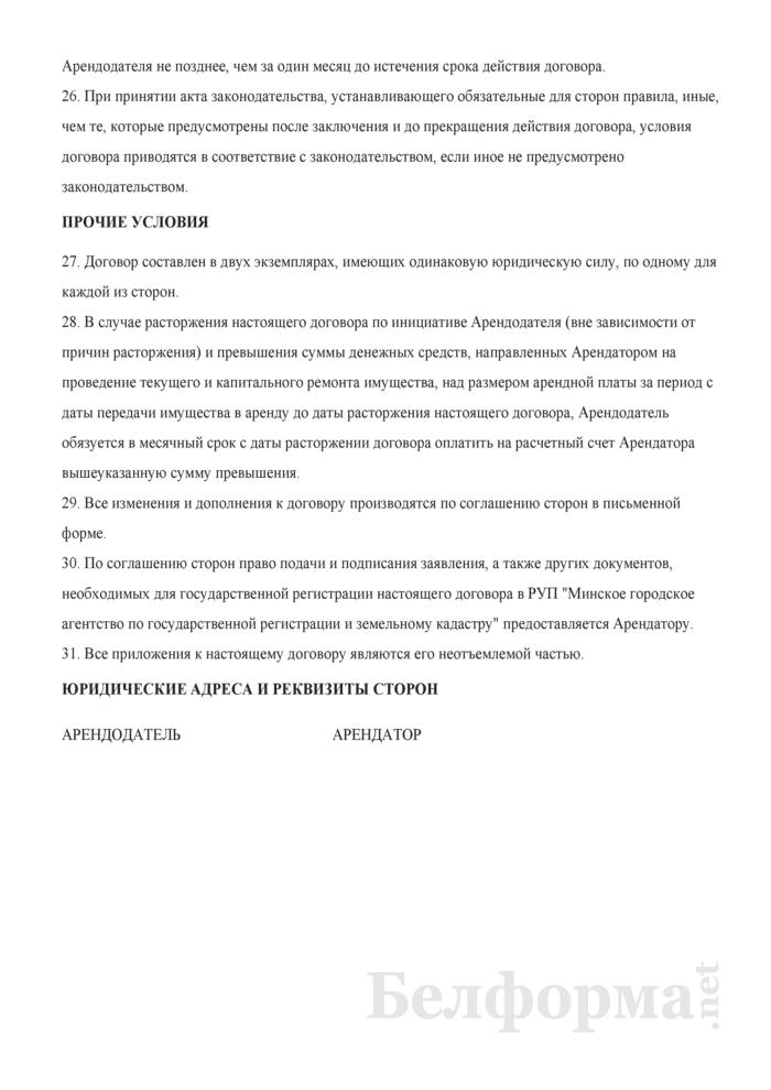 Договор аренды нежилого помещения с условием расчета путем проведения ремонта. Страница 5