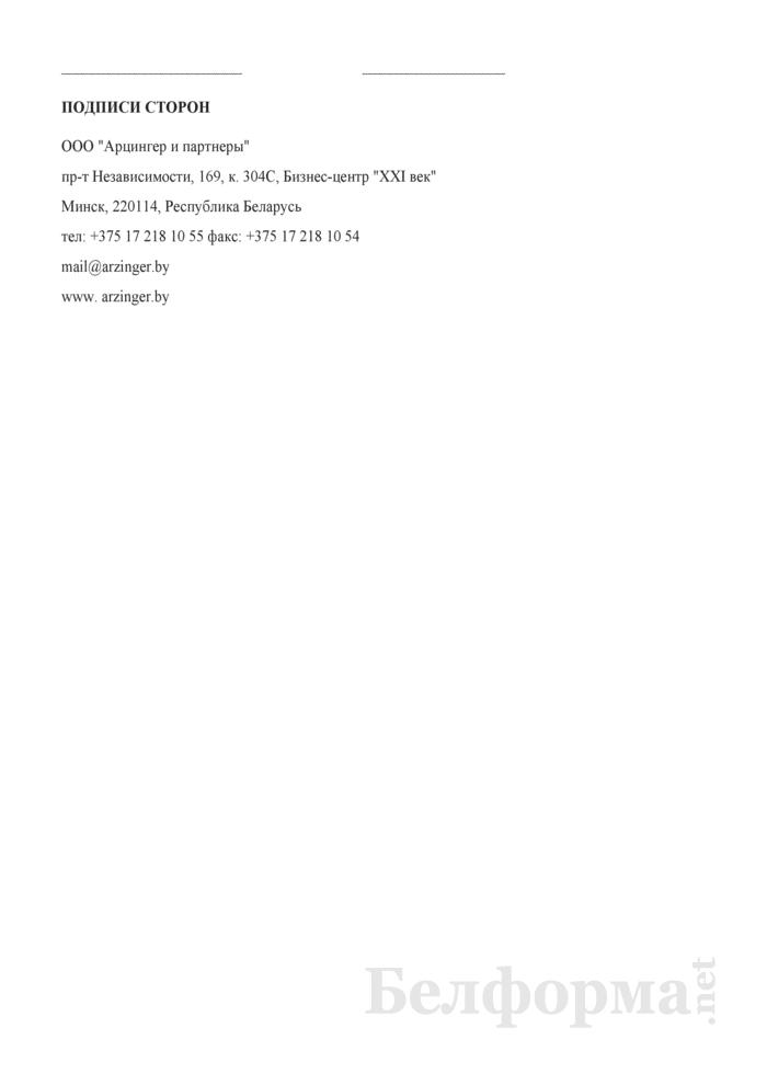 Договор аренды оборудования. Страница 8