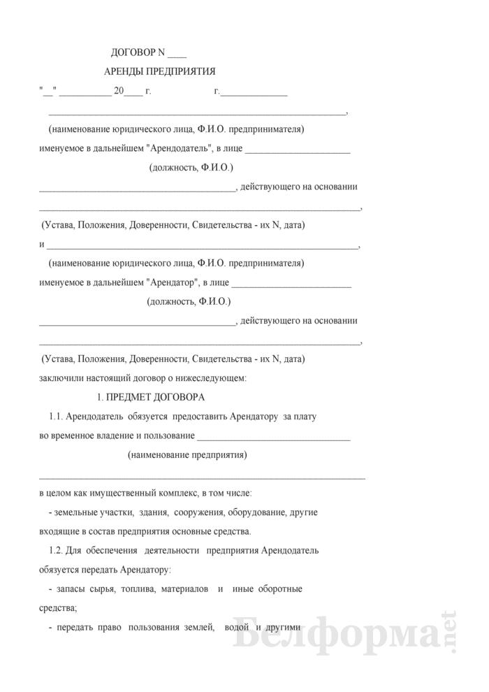 Договор аренды предприятия. Страница 1