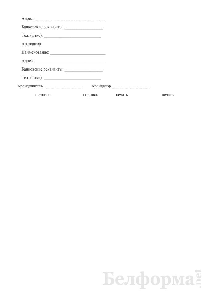 Договор аренды предприятия. Страница 8