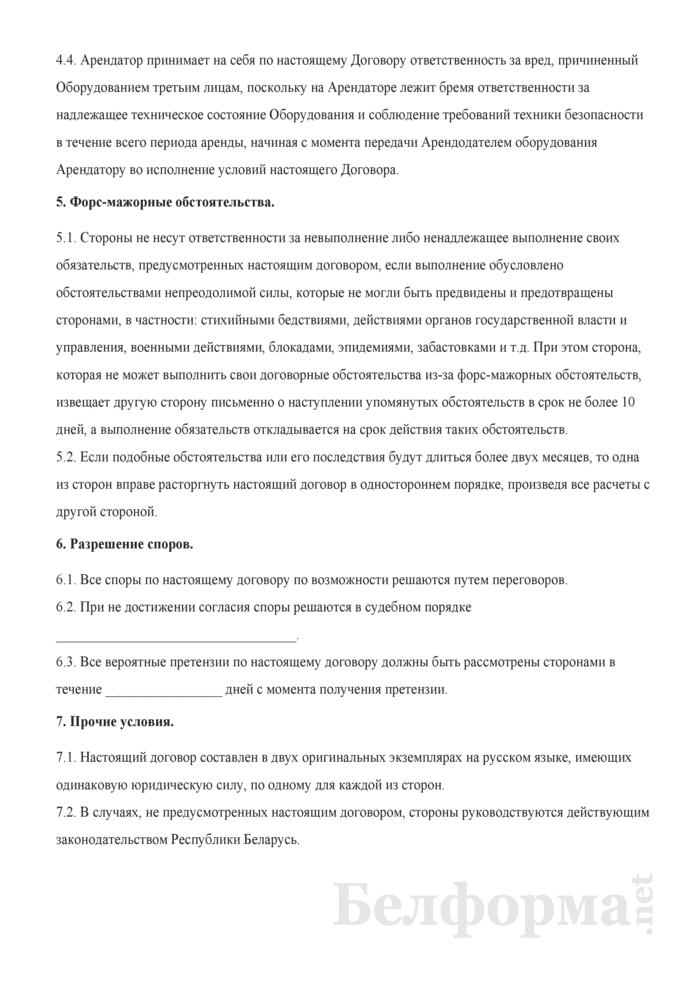 Договор аренды средств измерения. Страница 5