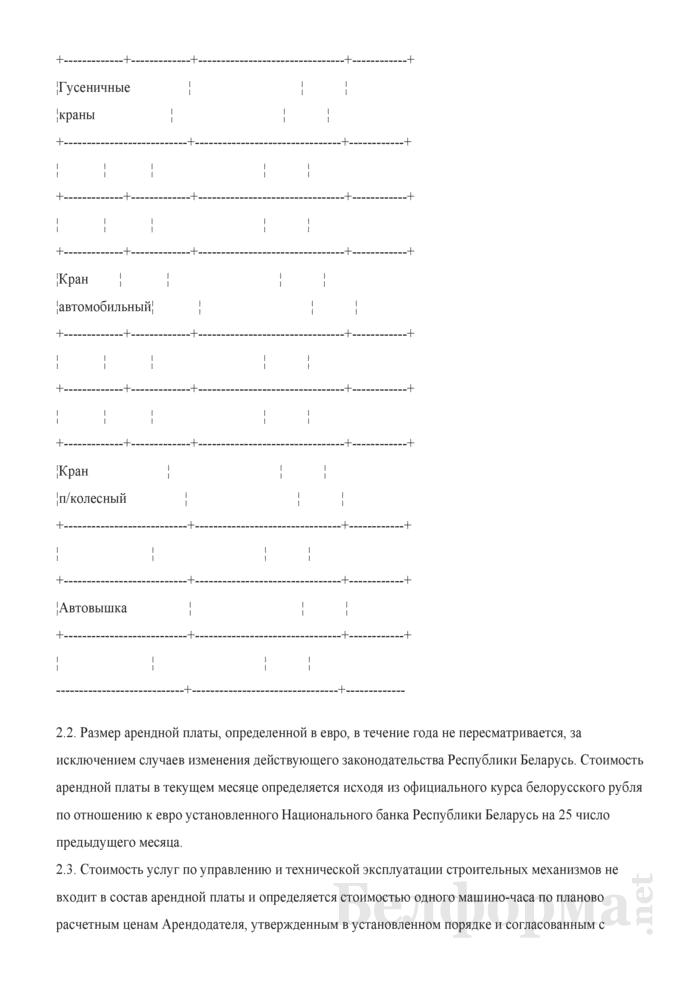 Договор аренды строительной техники с экипажем. Страница 2
