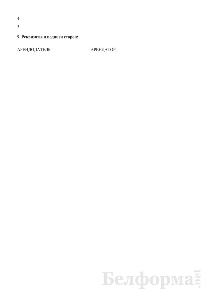Договор аренды строительной техники с экипажем. Страница 11