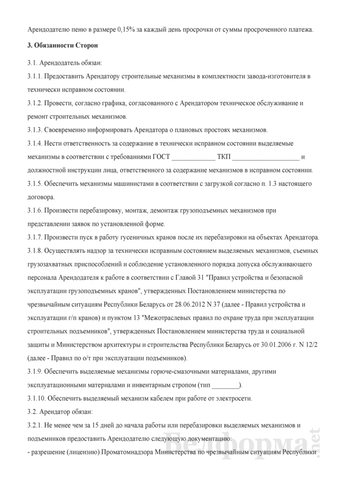 Договор аренды строительной техники с экипажем. Страница 4