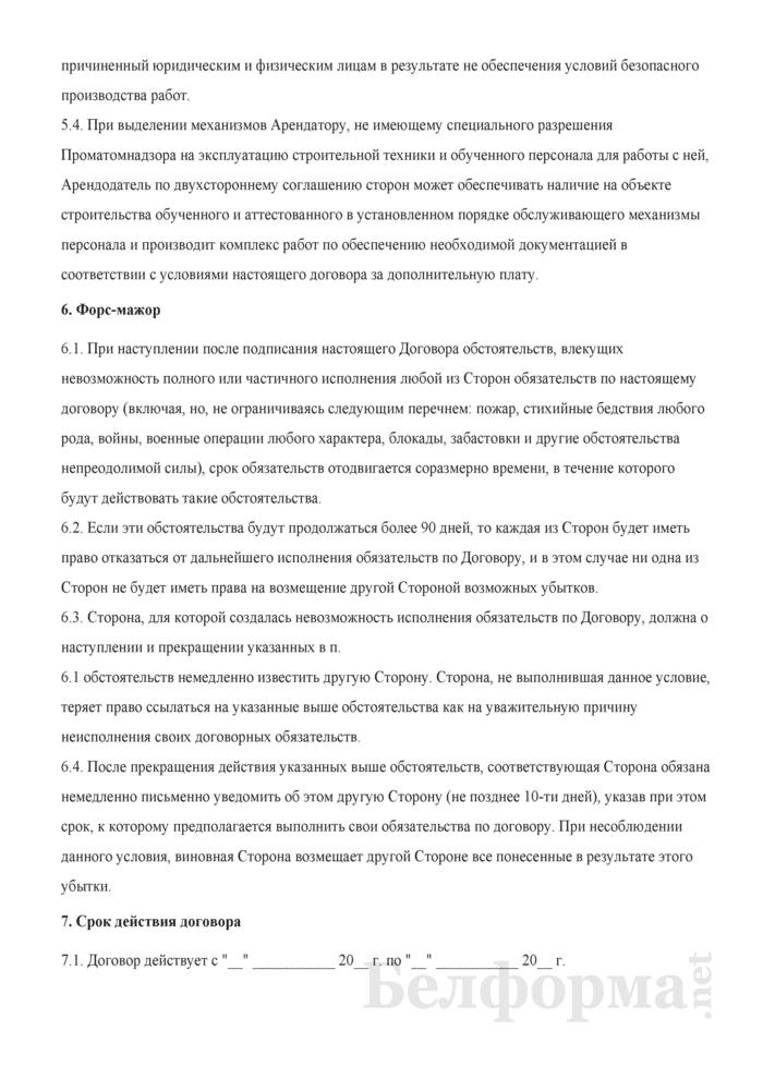Договор аренды строительной техники с экипажем. Страница 9
