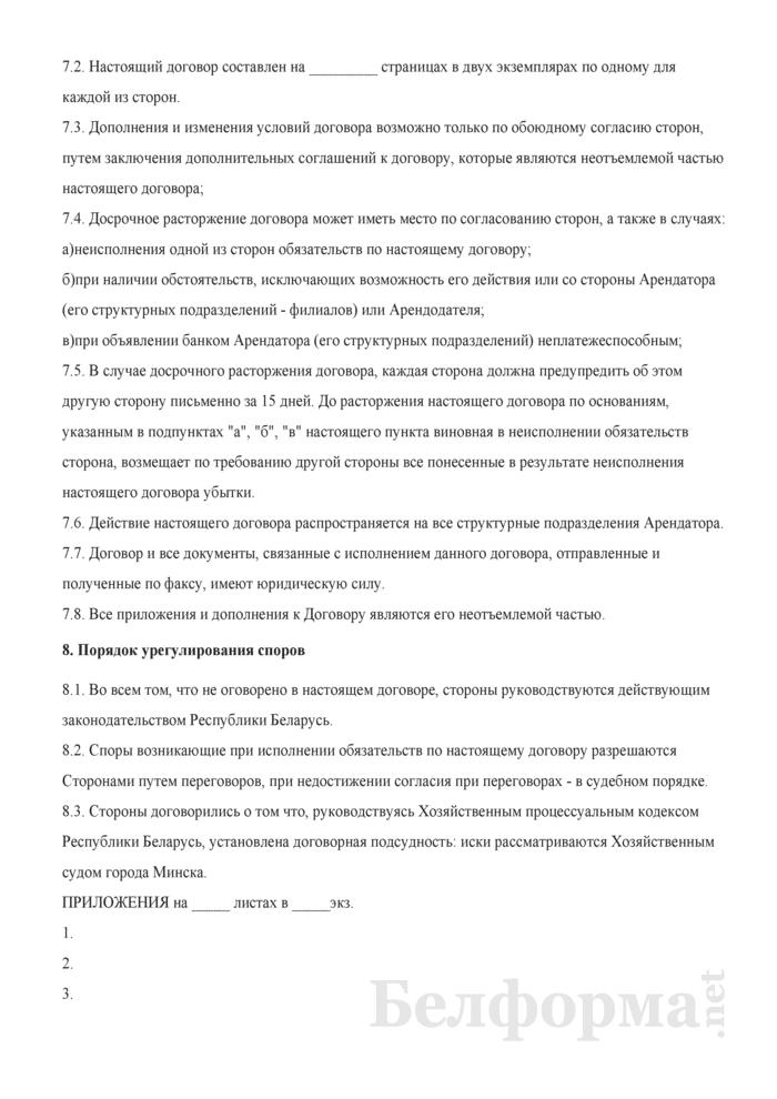 Договор аренды строительной техники с экипажем. Страница 10