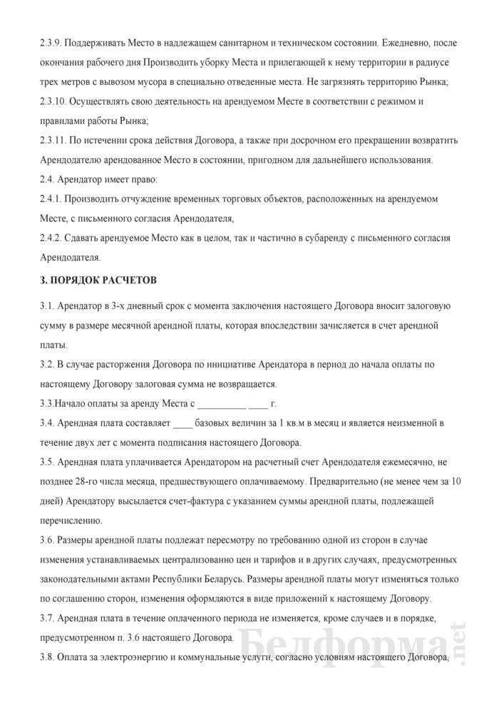Договор аренды торгового места. Страница 3