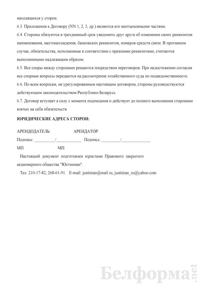 Договор аренды торгового места. Страница 6