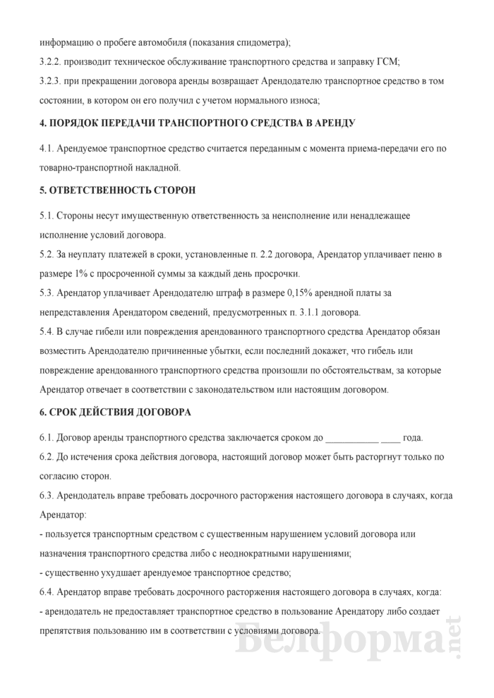 Договор аренды транспортного средства. Страница 2