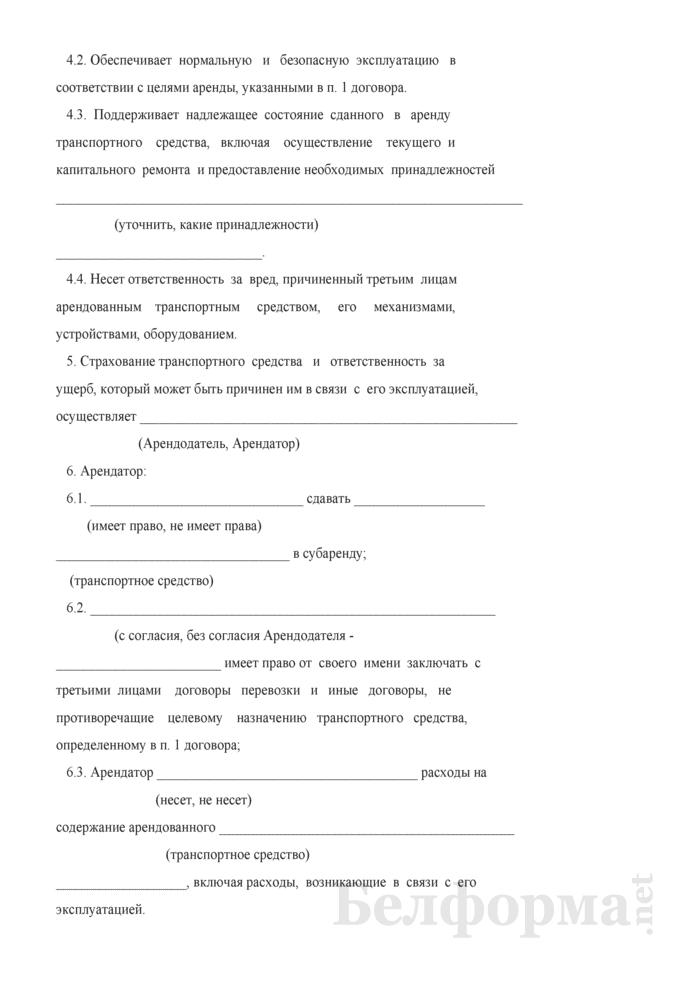 Договор аренды транспортного средства без экипажа. Страница 3