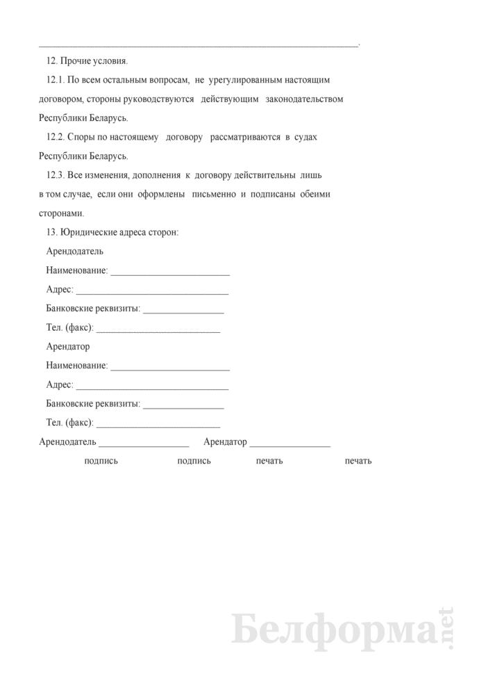Договор аренды транспортного средства без экипажа. Страница 6