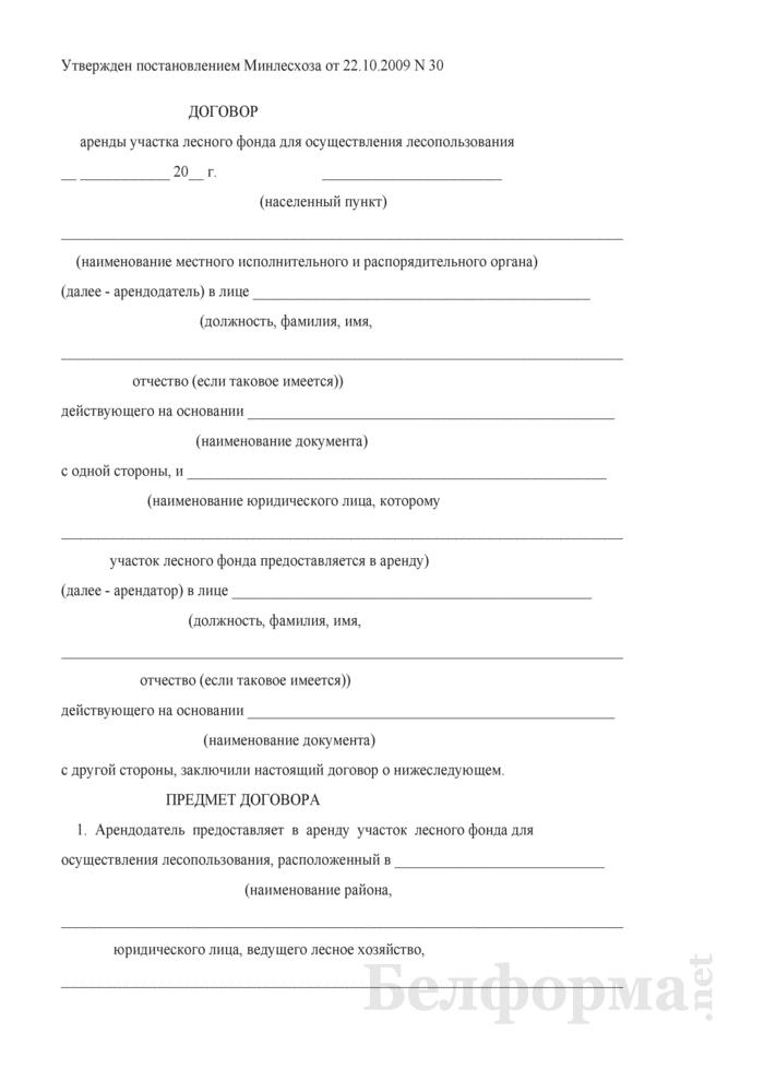 Договор аренды участка лесного фонда для осуществления лесопользования. Страница 1