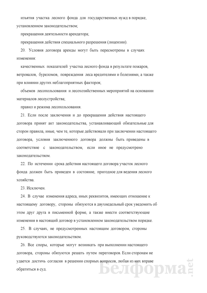 Договор аренды участка лесного фонда для осуществления лесопользования. Страница 7
