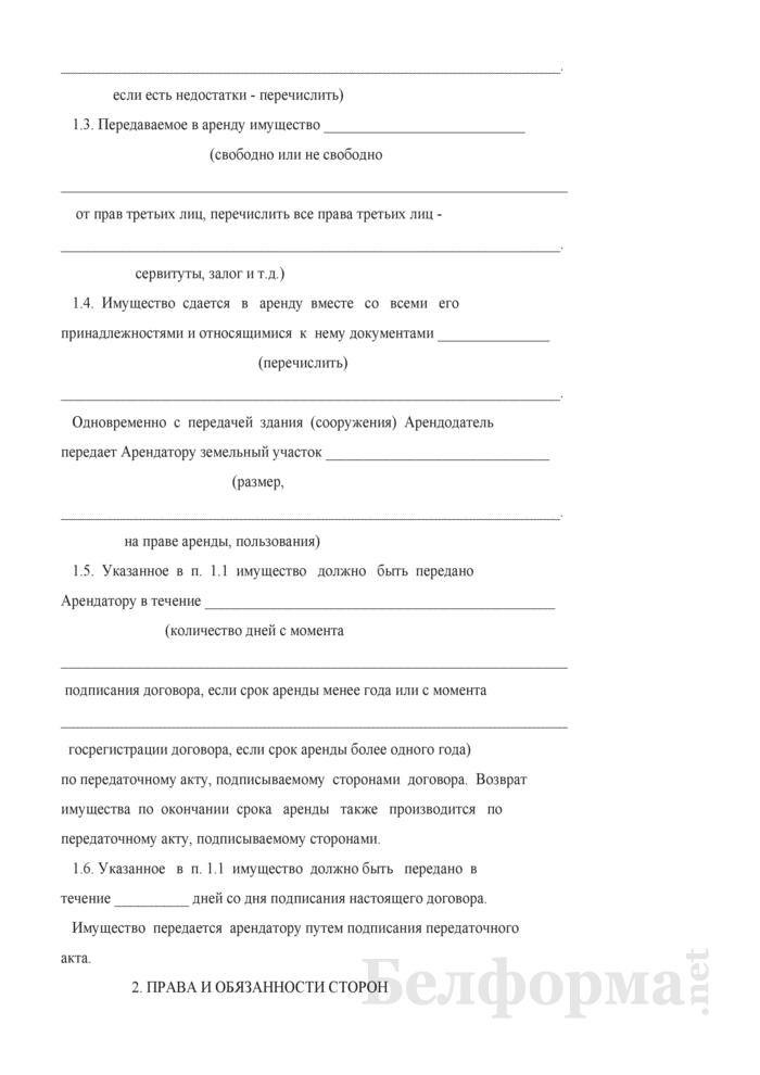 Договор аренды здания (сооружения). Страница 2