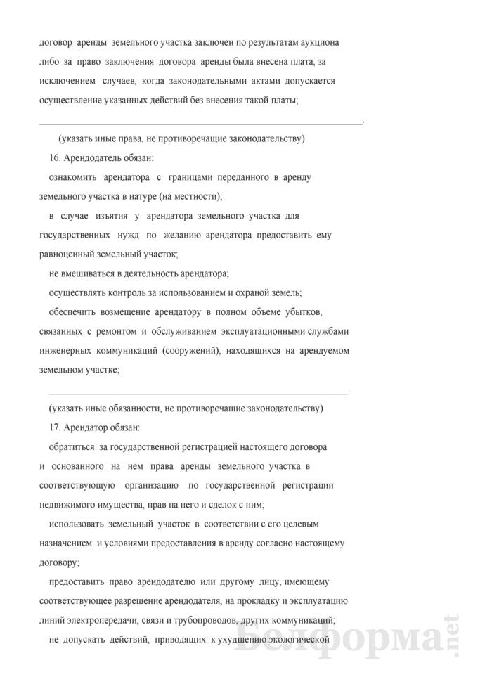 Договор аренды земельного участка. Страница 5