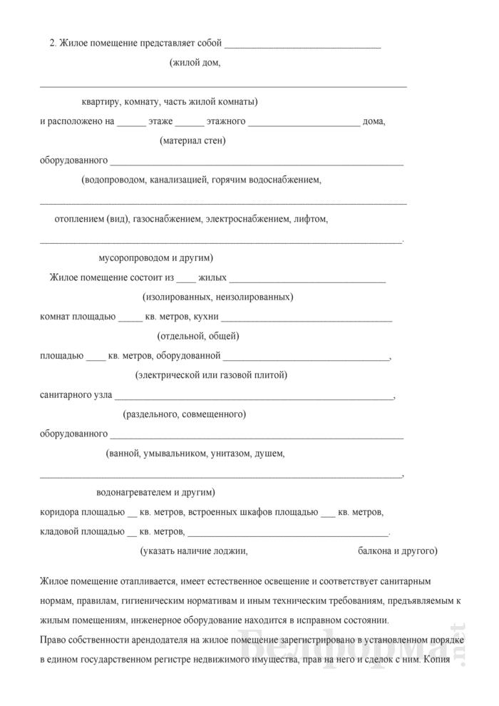 Договор аренды жилого помещения частного жилищного фонда граждан. Страница 2