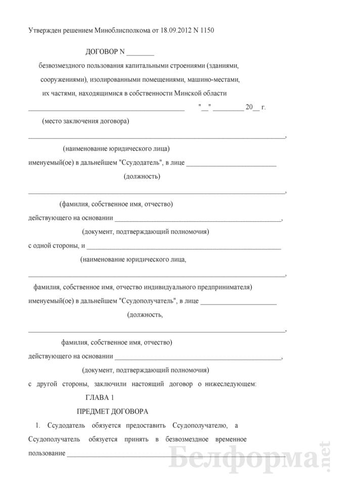 Договор безвозмездного пользования капитальными строениями (зданиями, сооружениями), изолированными помещениями, машино-местами, их частями, находящимися в собственности Минской области (Форма). Страница 1