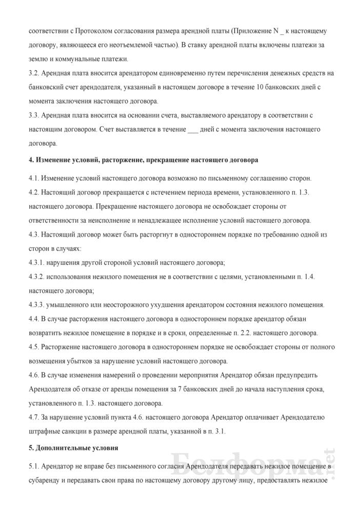 Договор почасовой аренды нежилого помещения. Страница 2