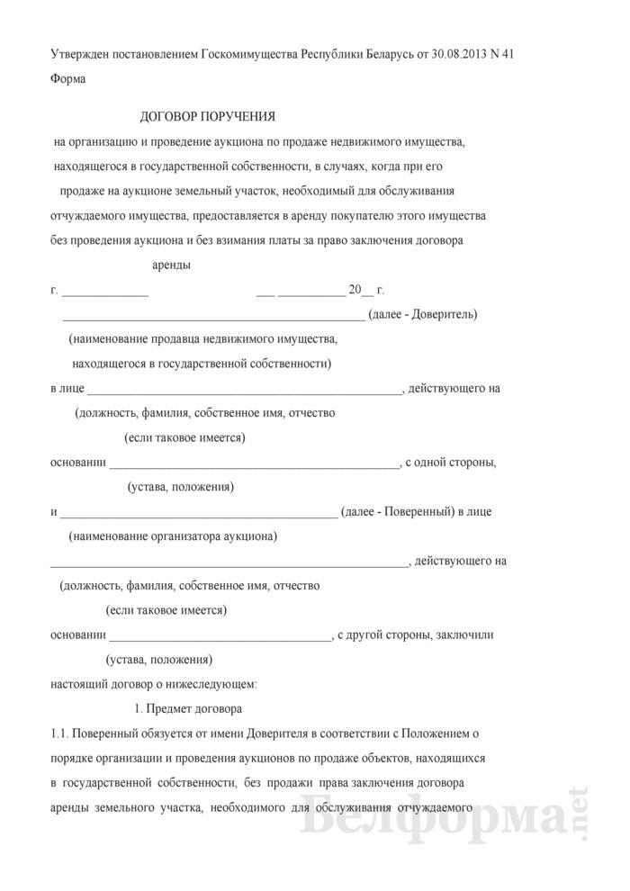Договор поручения на организацию и проведение аукциона по продаже недвижимого имущества, находящегося в государственной собственности, в случаях, когда при его продаже на аукционе земельный участок, необходимый для обслуживания отчуждаемого имущества, предоставляется в аренду покупателю этого имущества без проведения аукциона и без взимания платы за право заключения договора аренды. Страница 1