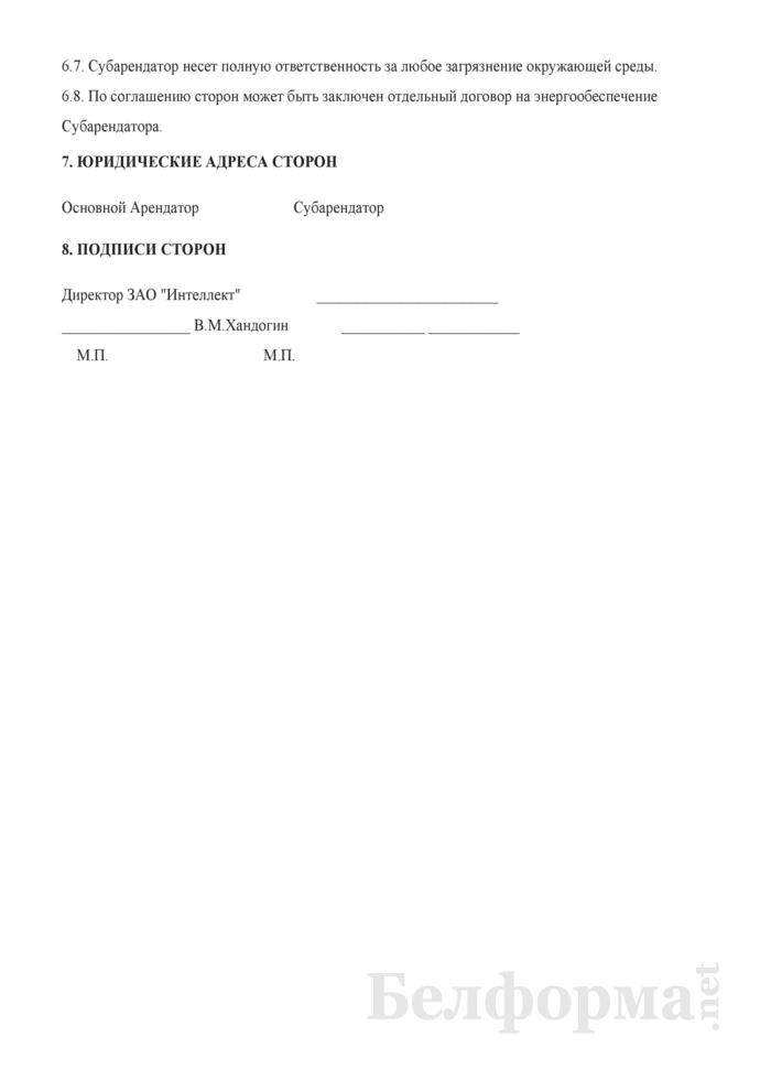 Договор субаренды части складского помещения-арочного сборно-разборного здания. Страница 5