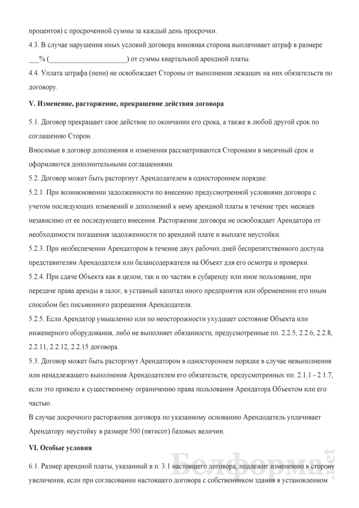 Договор субаренды (нежилых встроенных помещений, расположенных в здании). Страница 5