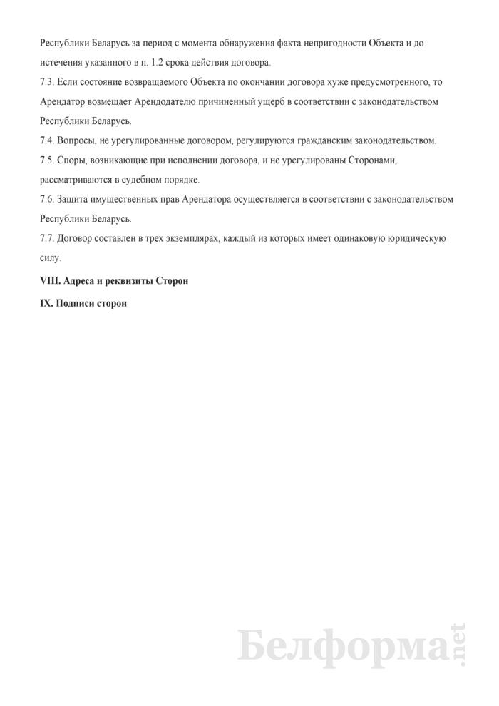Договор субаренды (нежилых встроенных помещений, расположенных в здании). Страница 7