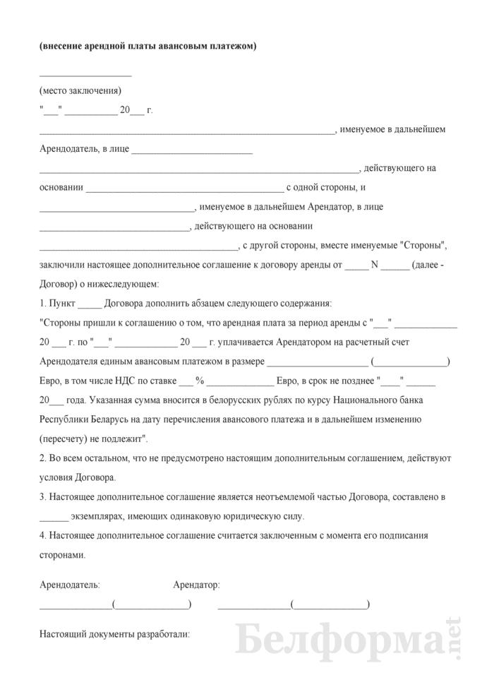 Дополнительное соглашение к договору аренды. Страница 1