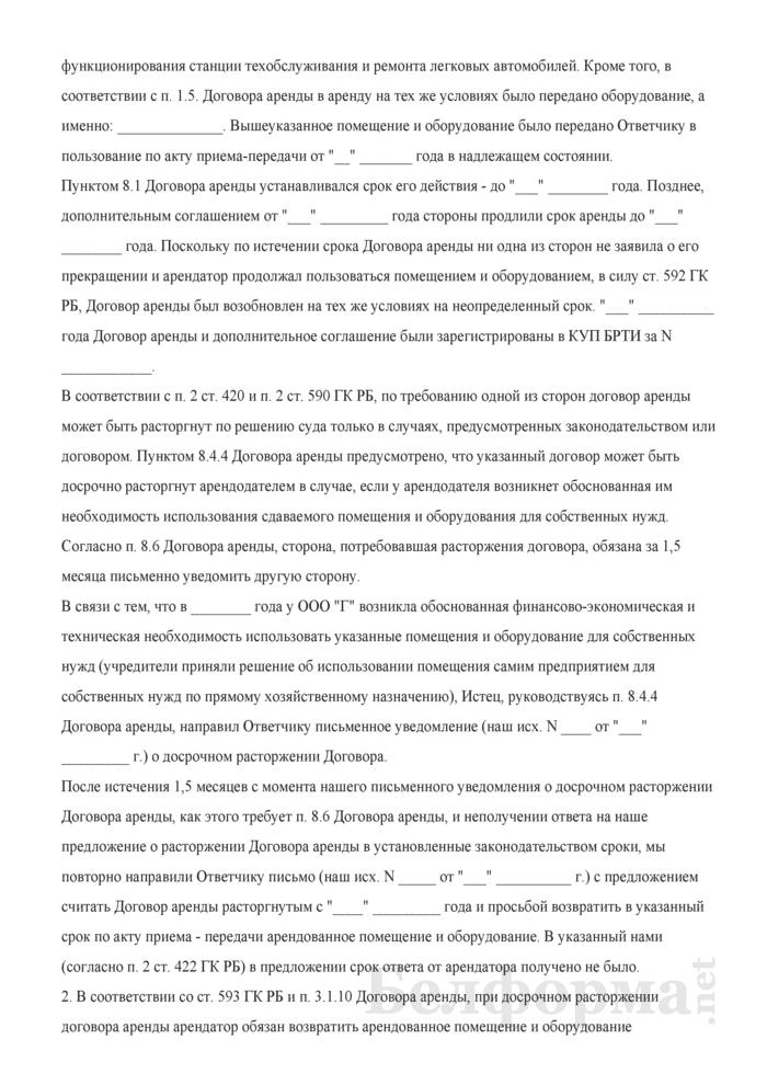 Исковое заявление о расторжении договора аренды и выселении. Страница 2