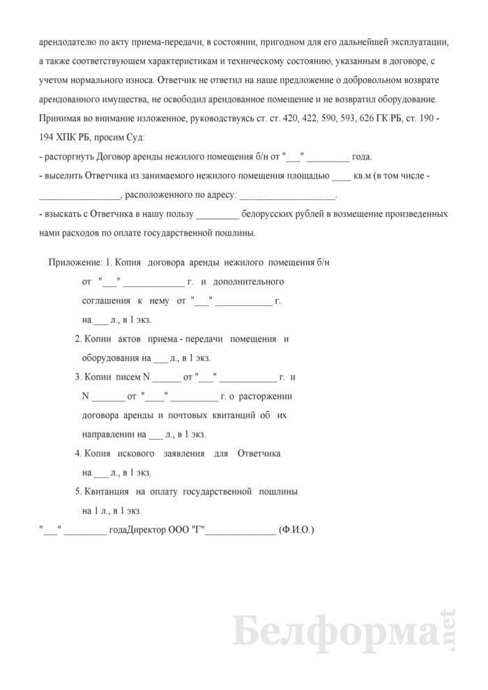 Исковое заявление о расторжении договора аренды и выселении. Страница 3