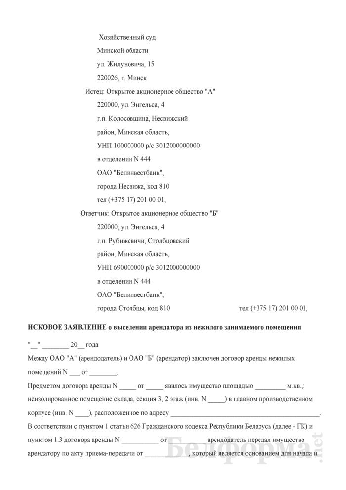 Исковое заявление о выселении арендатора из нежилого занимаемого помещения. Страница 1