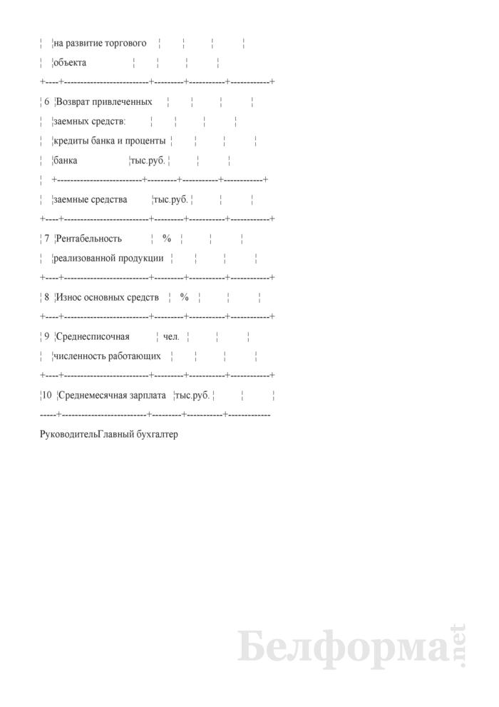 Показатели финансово-экономической деятельности. Страница 2