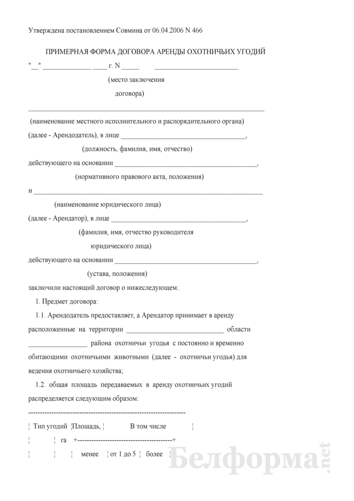Примерная форма договора аренды охотничьих угодий. Страница 1