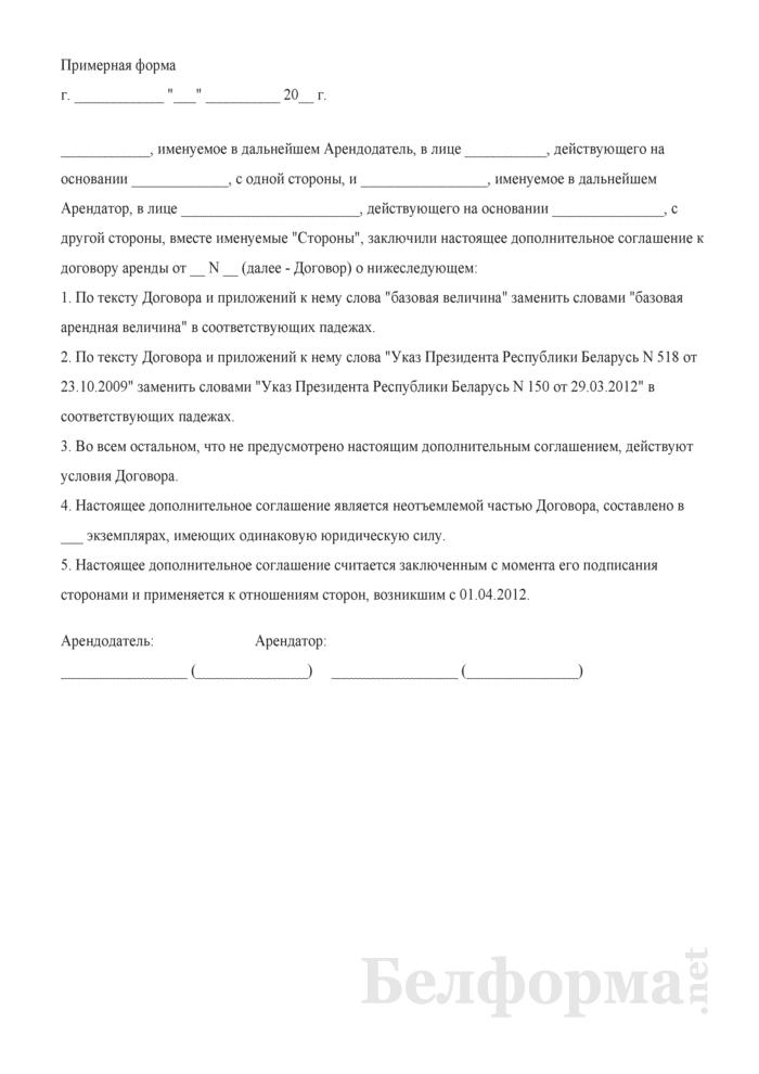 Дополнительное Соглашение Обеспечительный Платеж Образец - фото 7