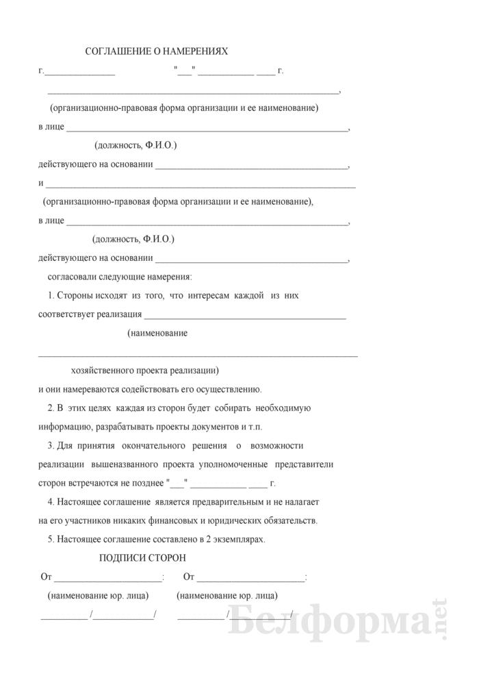 Соглашение о намерениях. Страница 1
