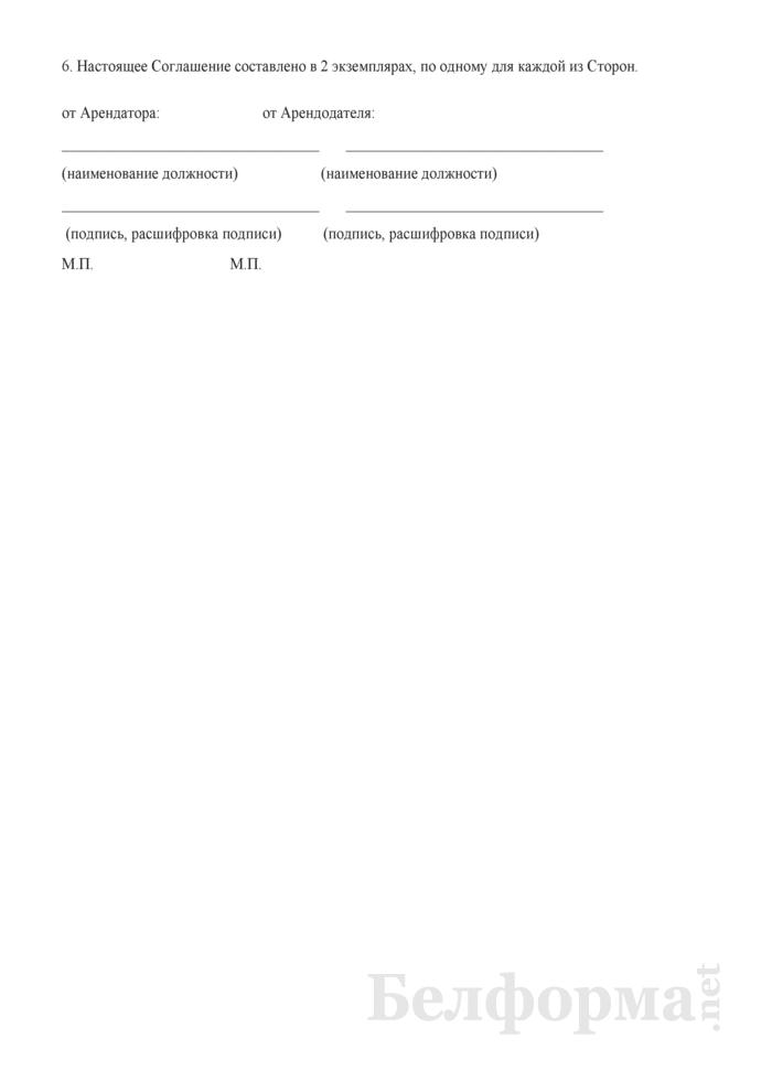 Соглашение о внесении изменений (дополнений) в договор аренды. Страница 2