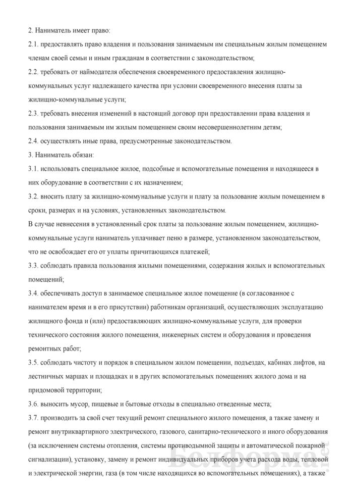 Типовой договор найма специального жилого помещения государственного жилищного фонда. Страница 4