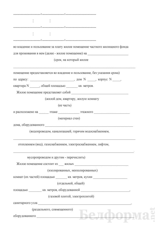 Типовой договор найма жилого помещения частного жилищного фонда организаций. Страница 2