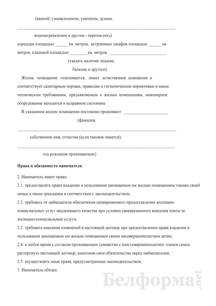 Типовой договор найма жилого помещения частного жилищного фонда организаций. Страница 3
