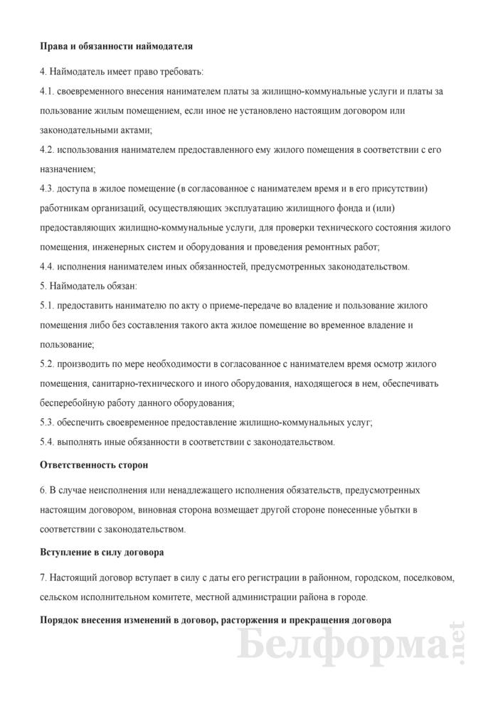 Типовой договор найма жилого помещения частного жилищного фонда организаций. Страница 5