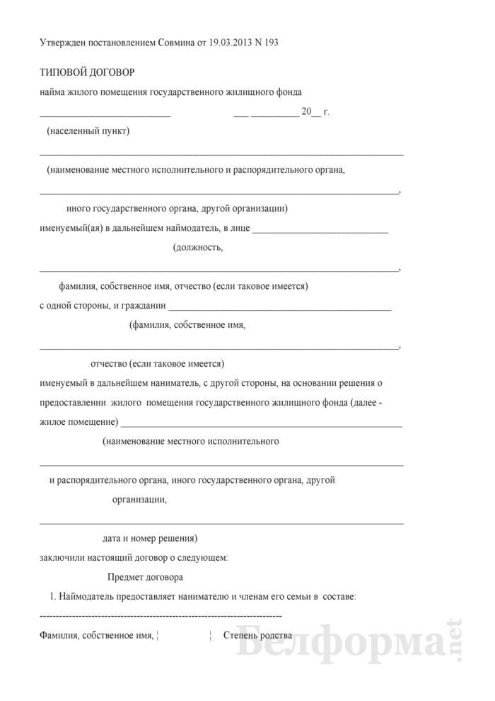 Типовой договор найма жилого помещения государственного жилищного фонда. Страница 1